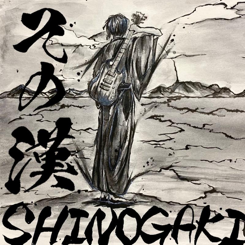 その漢SHINOGAKI