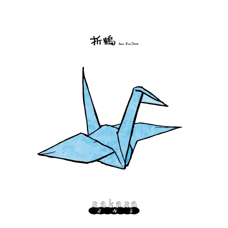 折鶴 (feat. Kan Sano)