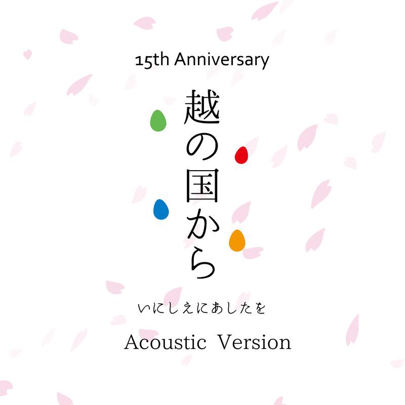 越の国から (Acoustic Ver) [feat. 清水章孝]