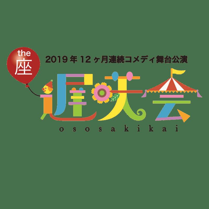 遅咲会歌 フェスティバル!