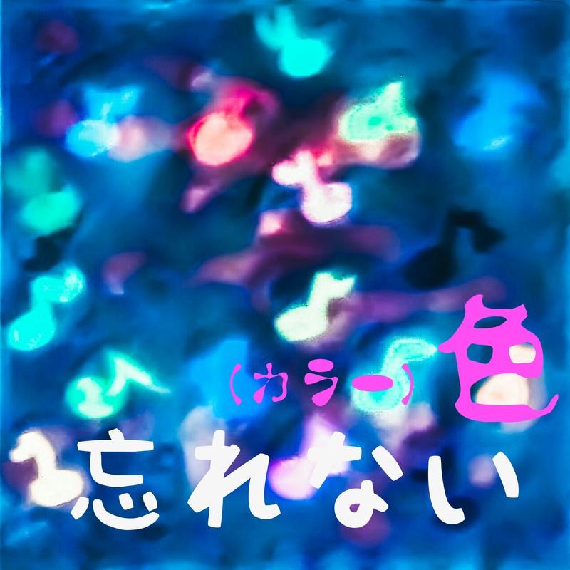 忘れない色(カラー) (feat. Ken)