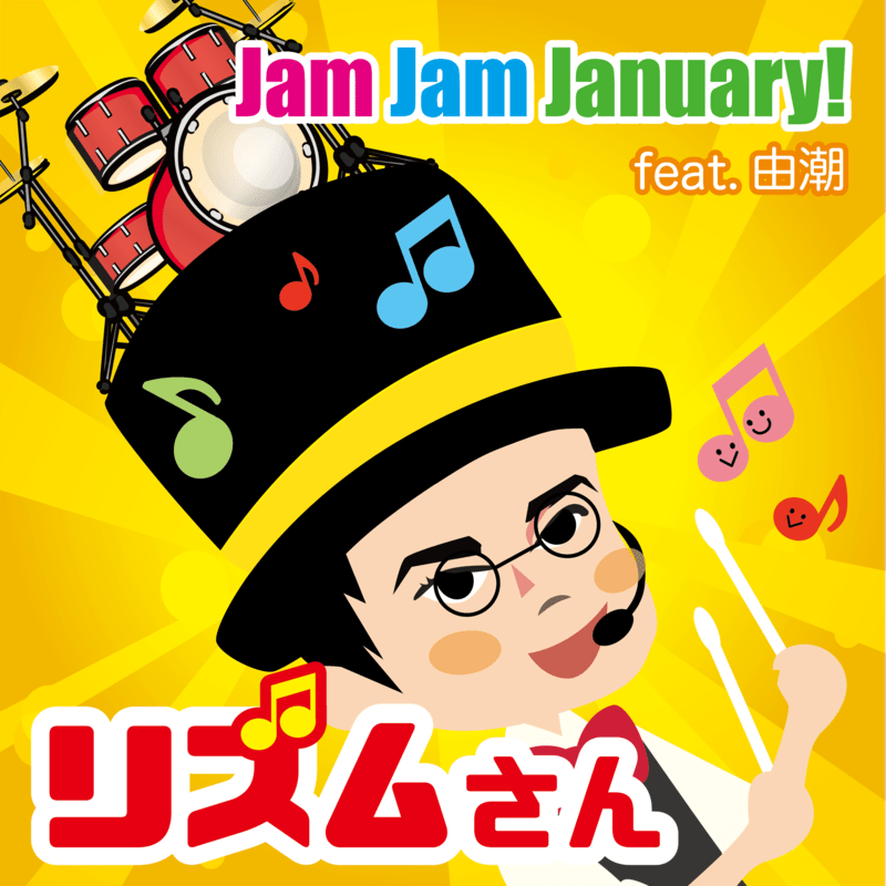 Jam Jam January! (feat. 由潮)