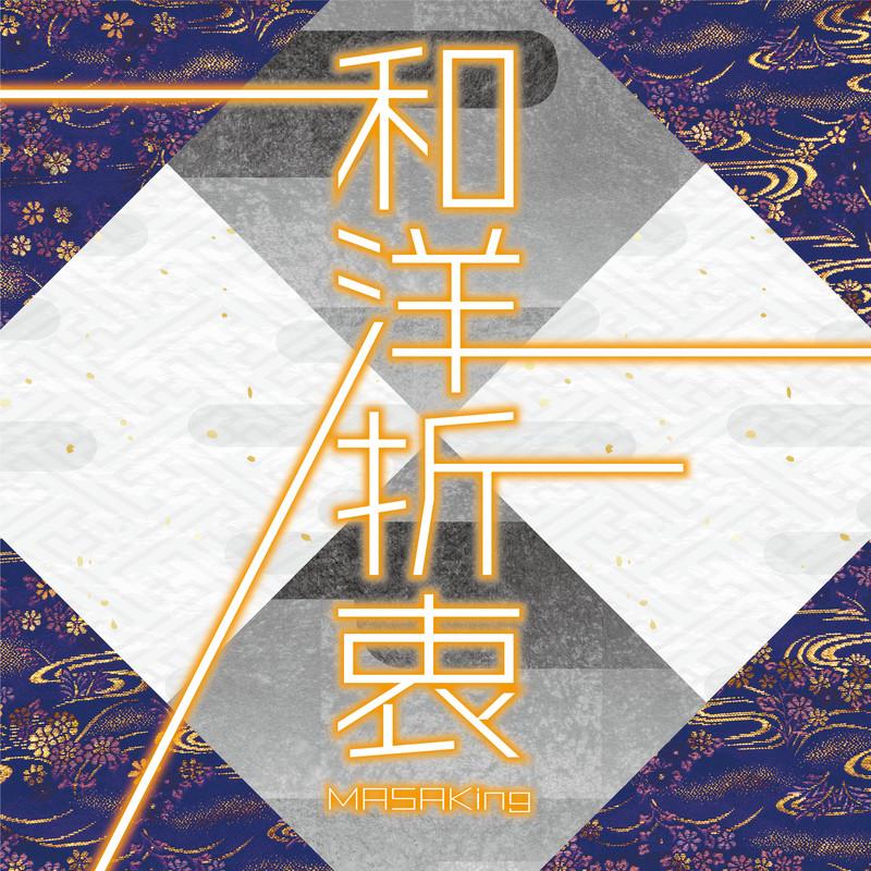 和洋折衷 (feat. ERIKA DOLL, 菅野優斗 & TSUGE)