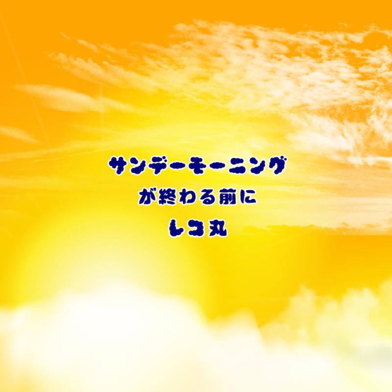 サンデーモーニングが終わる前に (feat. 平野友里)