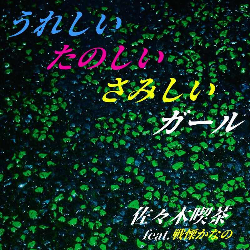 うれしいたのしいさみしいガール (feat. 戦慄かなの)