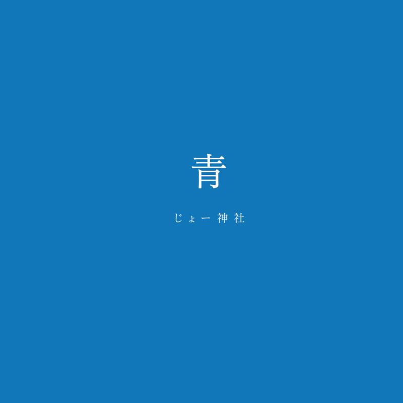 青 (feat. free Lady)