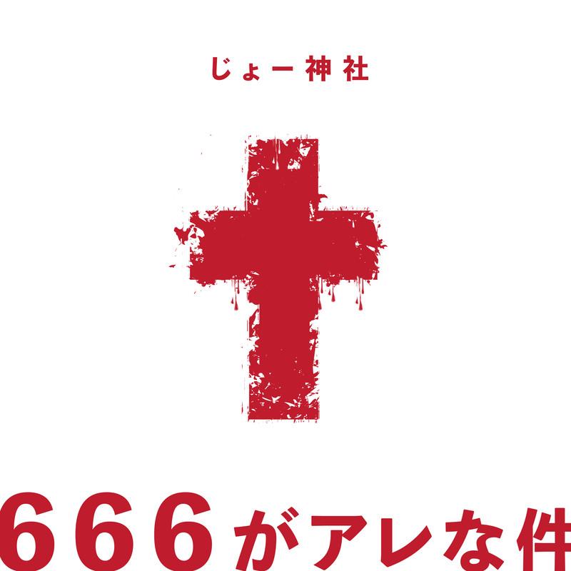 666がアレな件