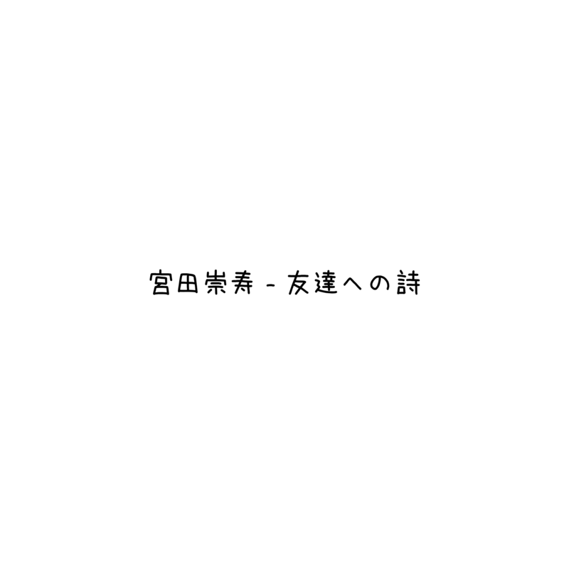 友達への詩