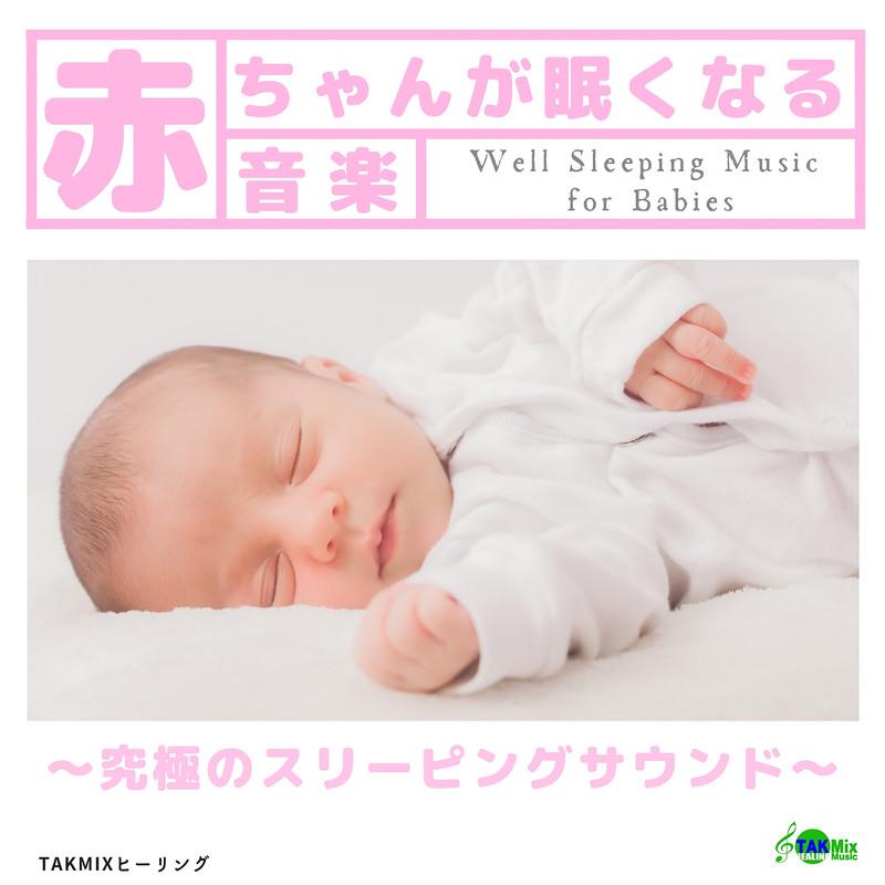 赤ちゃんが眠くなる音楽 〜究極のスリーピングサウンド〜