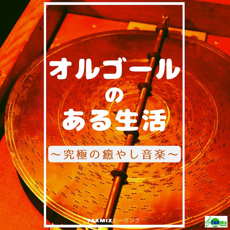 オルゴールのある生活 〜究極の癒やし音楽〜
