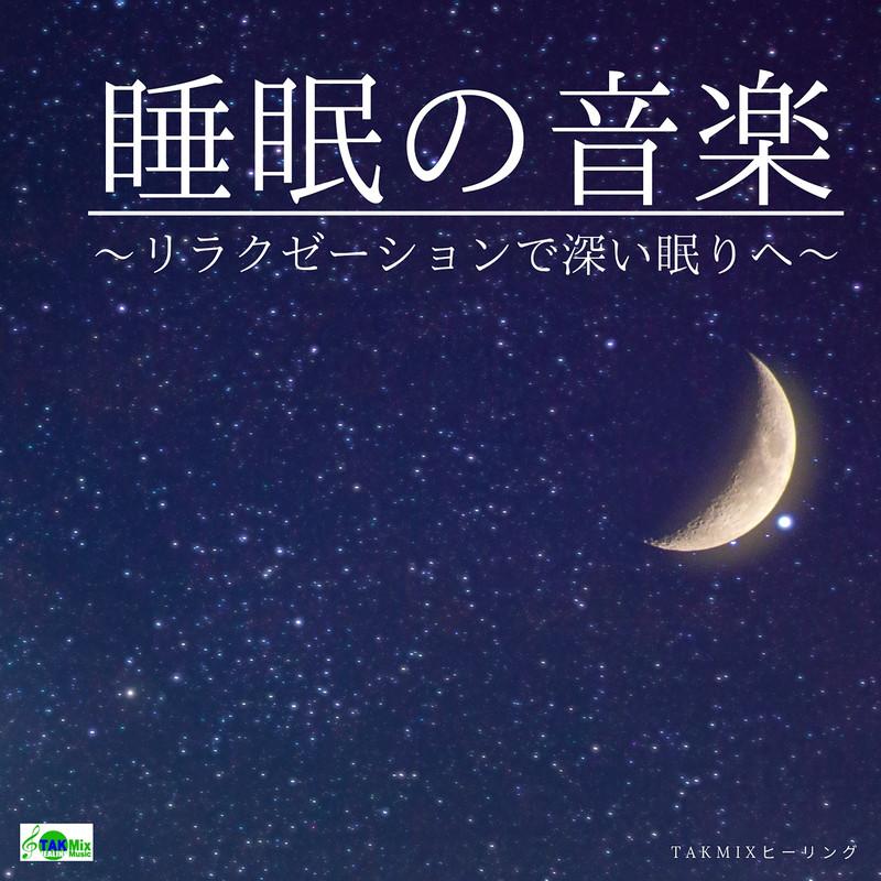 睡眠の音楽 〜リラクゼーションで深い眠りへ〜