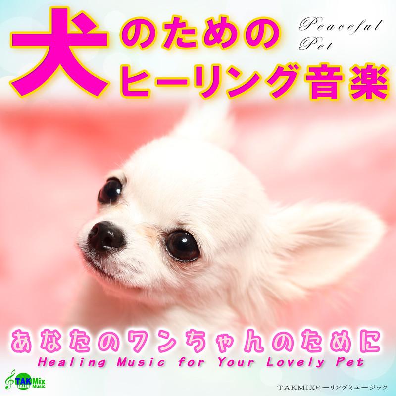 犬のためのヒーリング音楽 〜あなたのワンちゃんのために〜