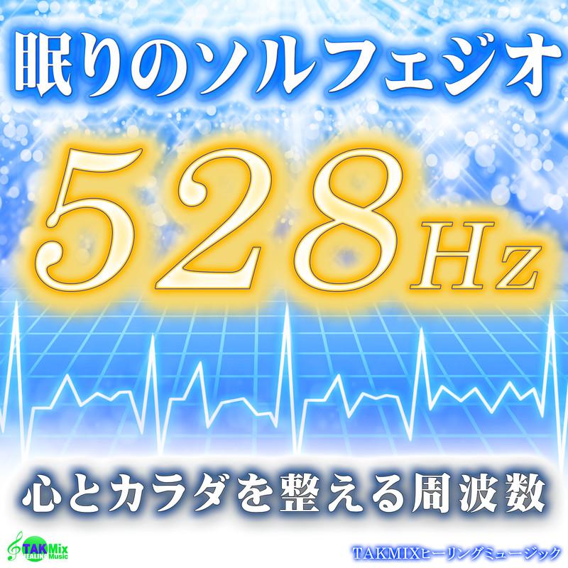 眠りのソルフェジオ528Hz 〜心とカラダを整える周波数〜