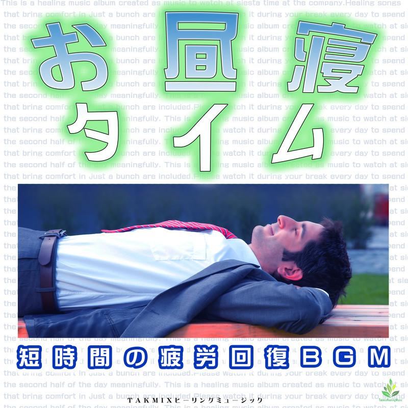お昼寝タイム 〜短時間の疲労回復BGM〜