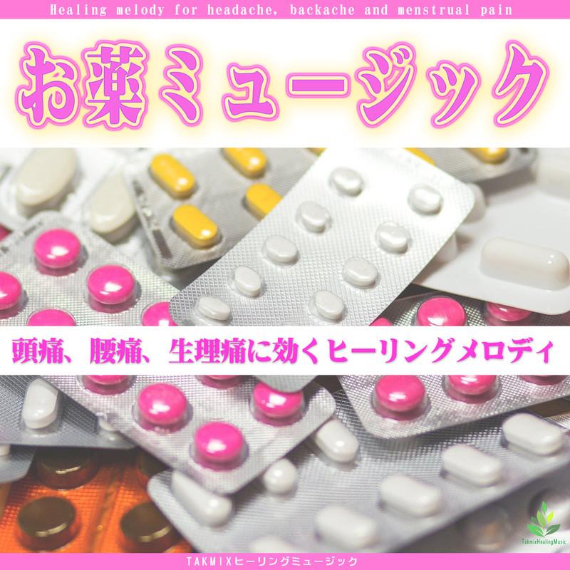 お薬ミュージック 〜頭痛、腰痛、生理痛に効くヒーリングメロディ〜