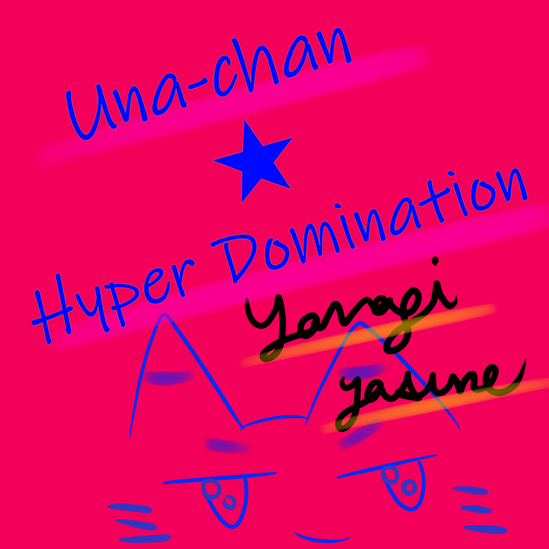 ウナチャン★ハイパードミネーション (feat. 音街ウナ)