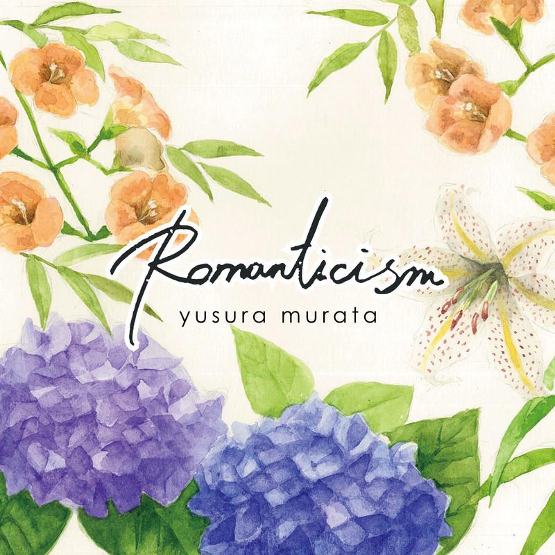 ロマンチシズム