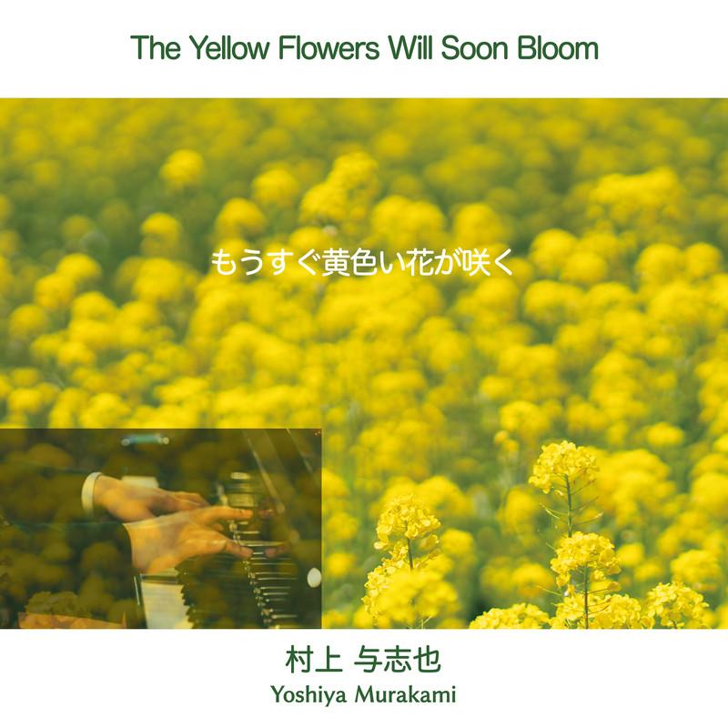 もうすぐ黄色い花が咲く