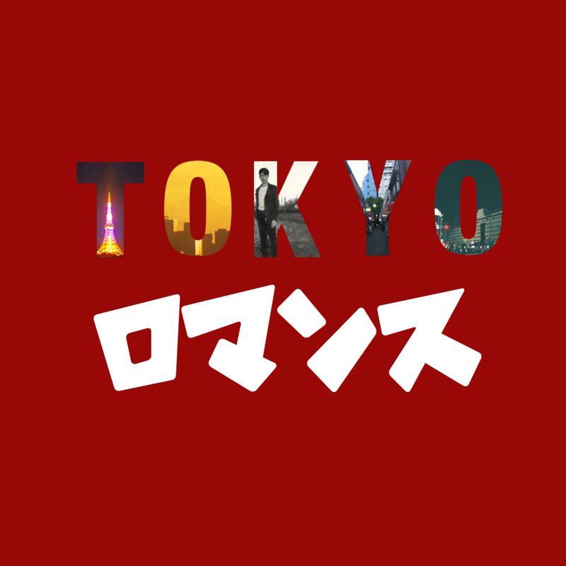 TOKYO ロマンス