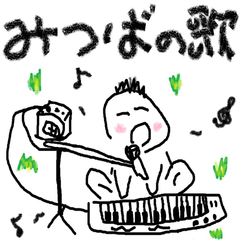 みつばのうた (feat. 藤田 隆一)