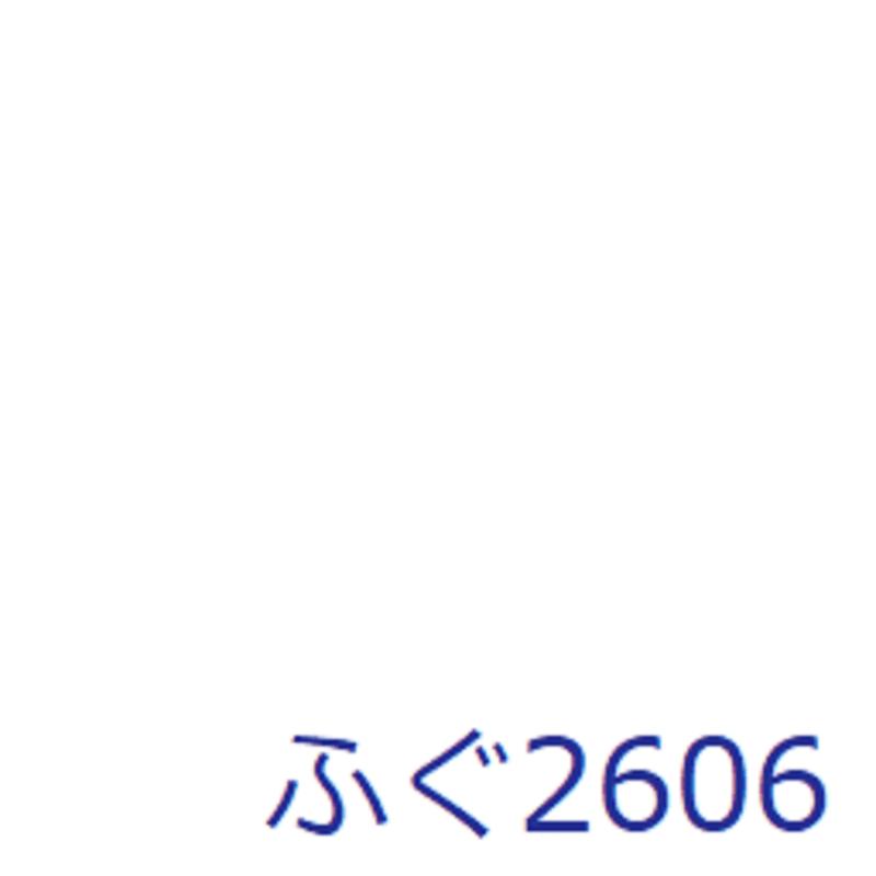ふぐ2606