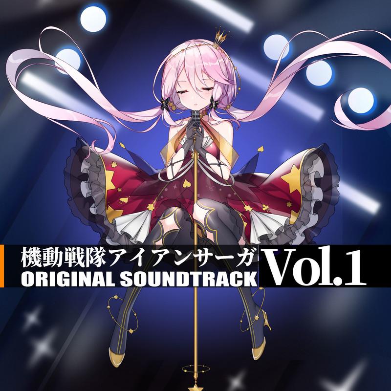 機動戦隊アイアンサーガ original soundtrack Vol.1