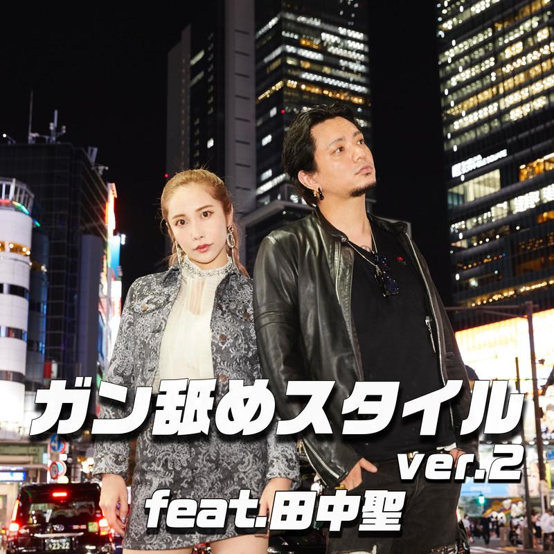 ガン舐めスタイル(ver.2) (feat. 田中聖)
