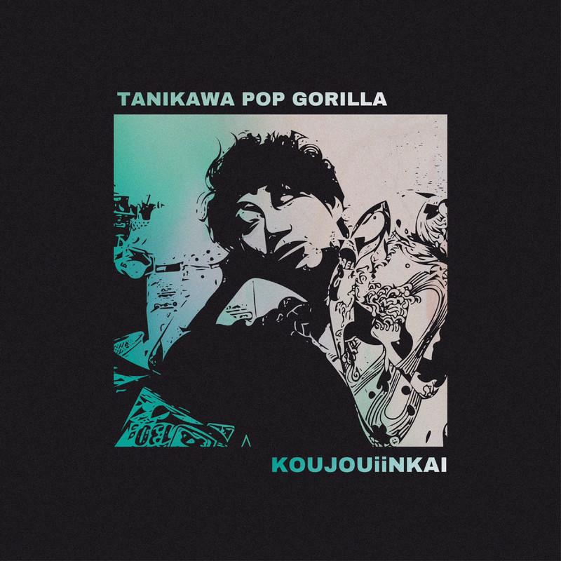 KOUJOUiiNKAI (feat. ARATA)