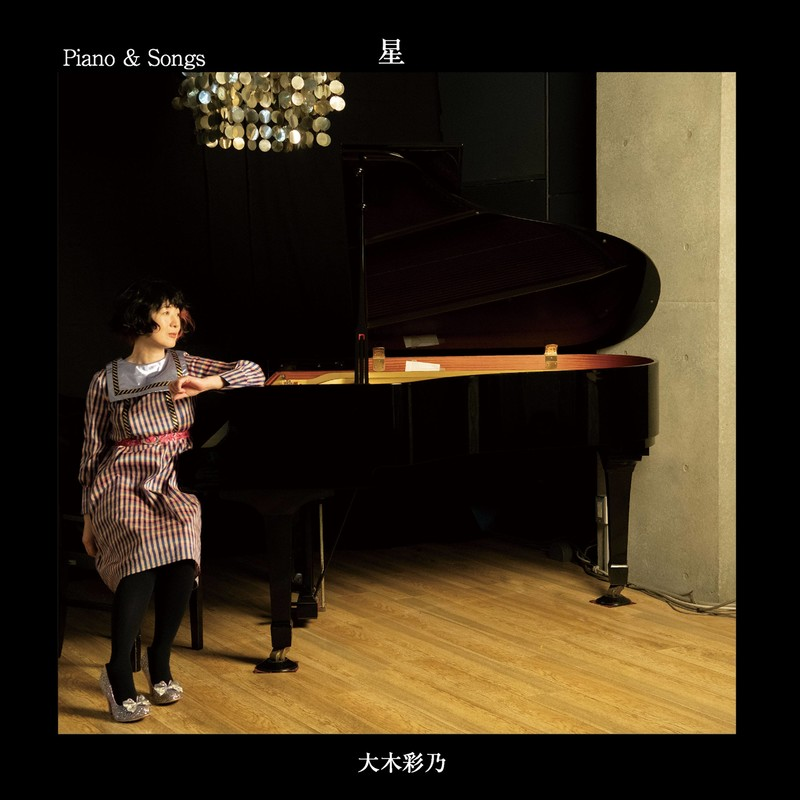 Piano & Songs 星