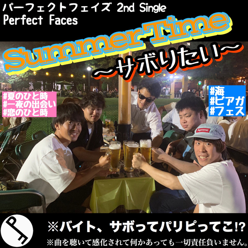 Summer Time 〜サボりたい〜