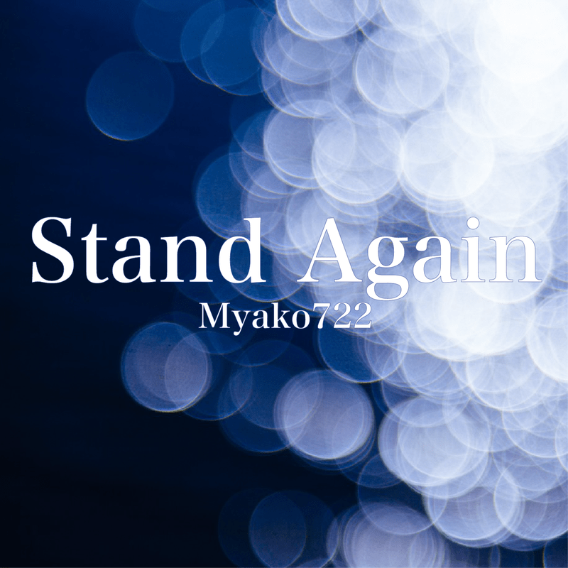 Stand Again