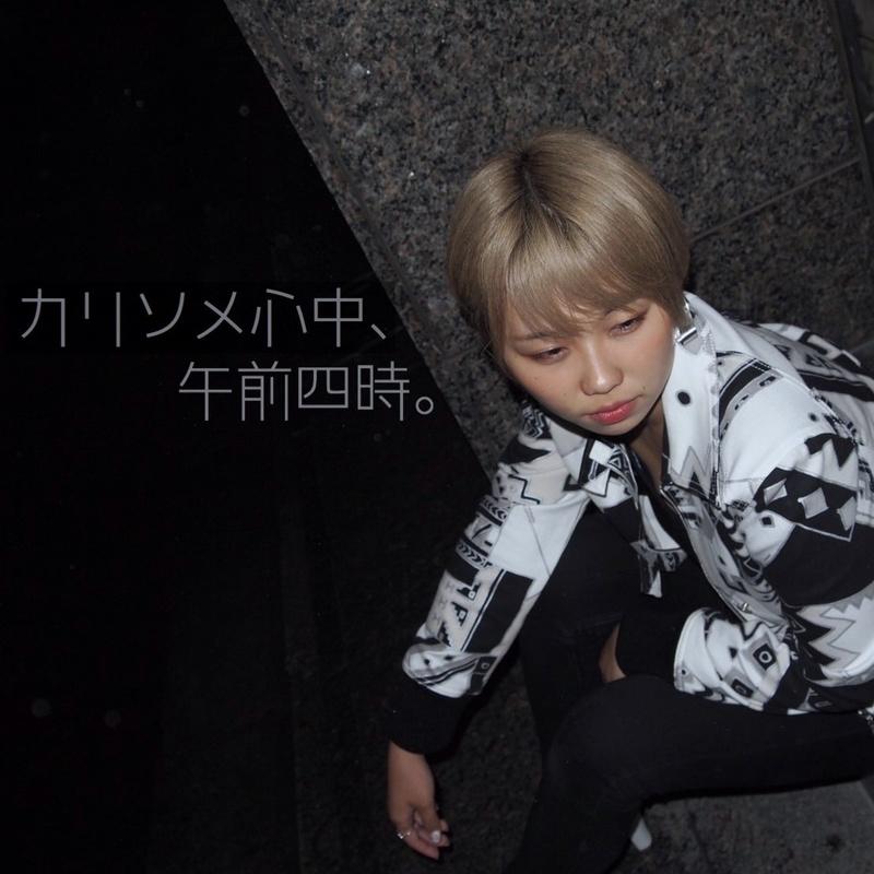 Karisome Shinju