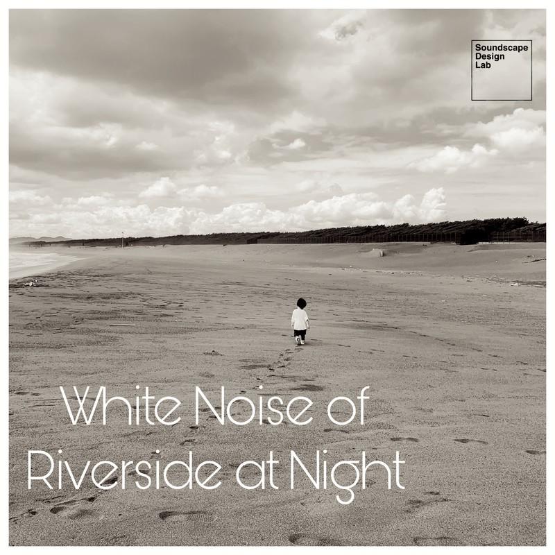 夜の川辺のホワイトノイズ