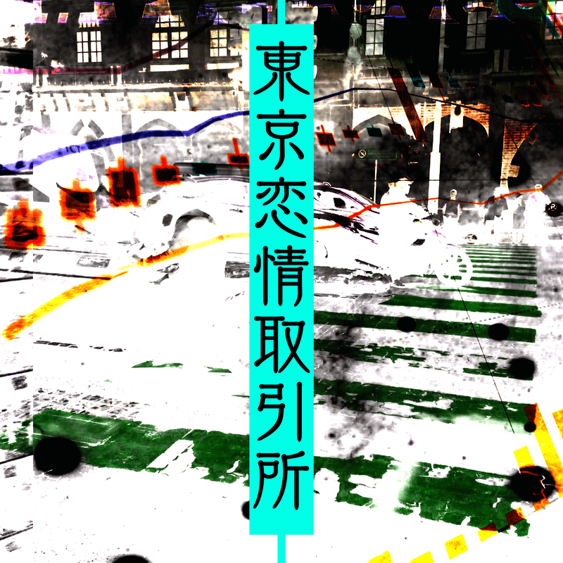 東京恋情取引所
