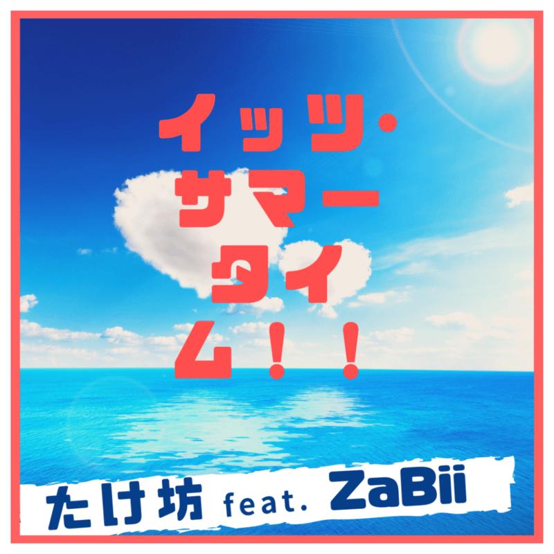 イッツ・サマータイム!! (feat. ZaBii)