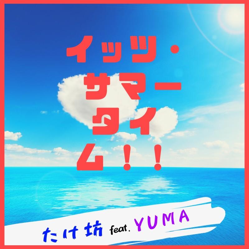 イッツ・サマータイム!! (feat. YUMA)
