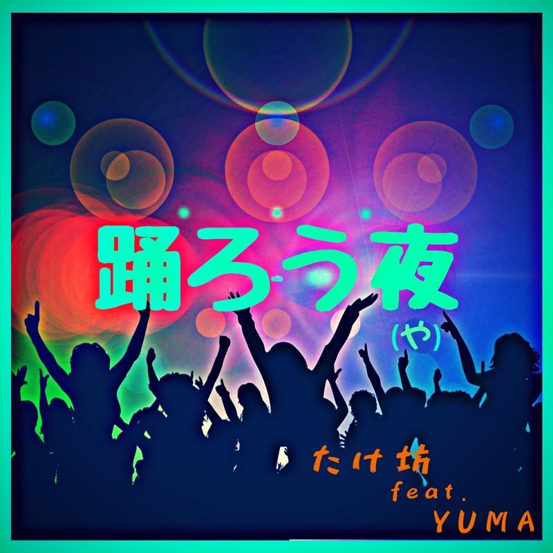 踊ろう夜 (ver.2) [feat. YUMA]