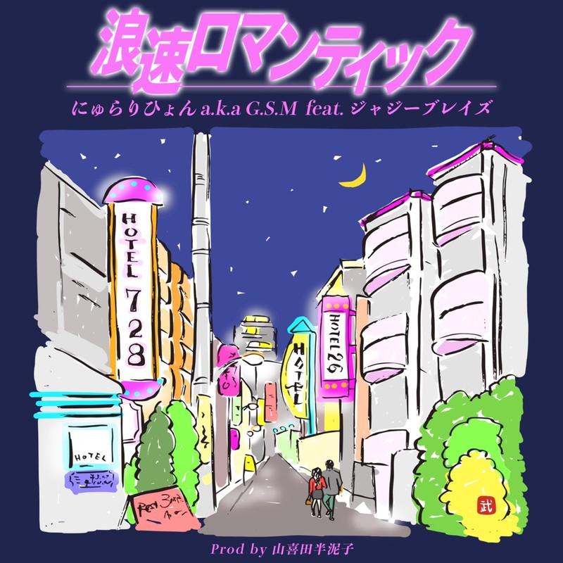 浪速ロマンティック (feat. ジャジーブレイズ)