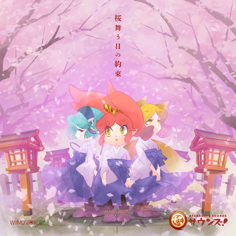 桜舞う日の約束