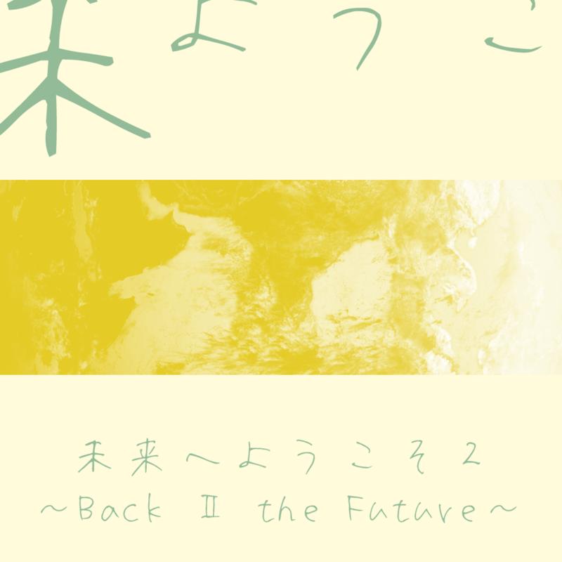 Welcome to the future2 ~Back II the Future~