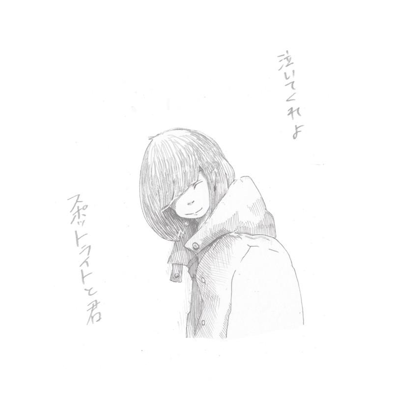 泣いてくれよ