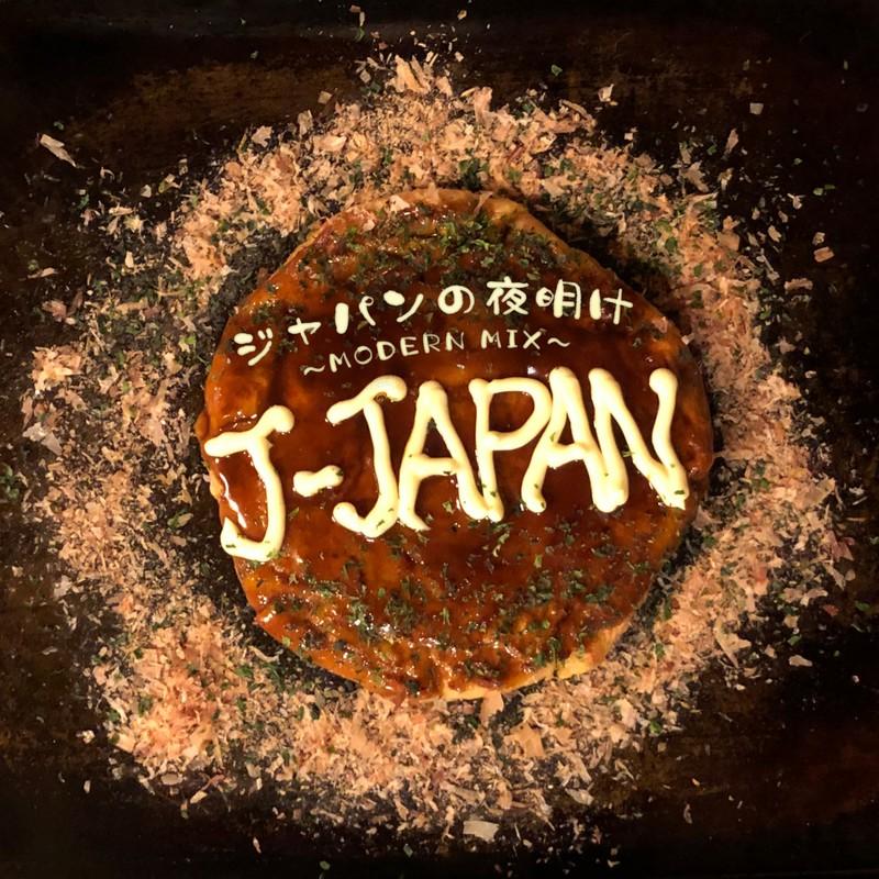 ジャパンの夜明け ~MODERN MIX~