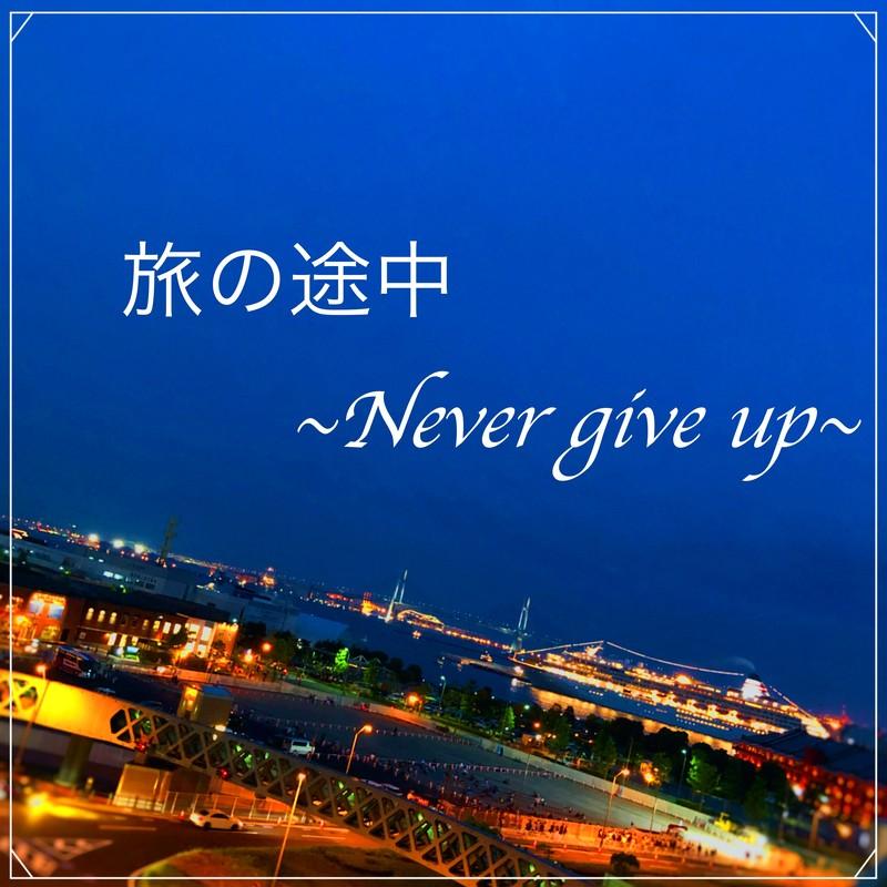 旅の途中 ~Never give up~