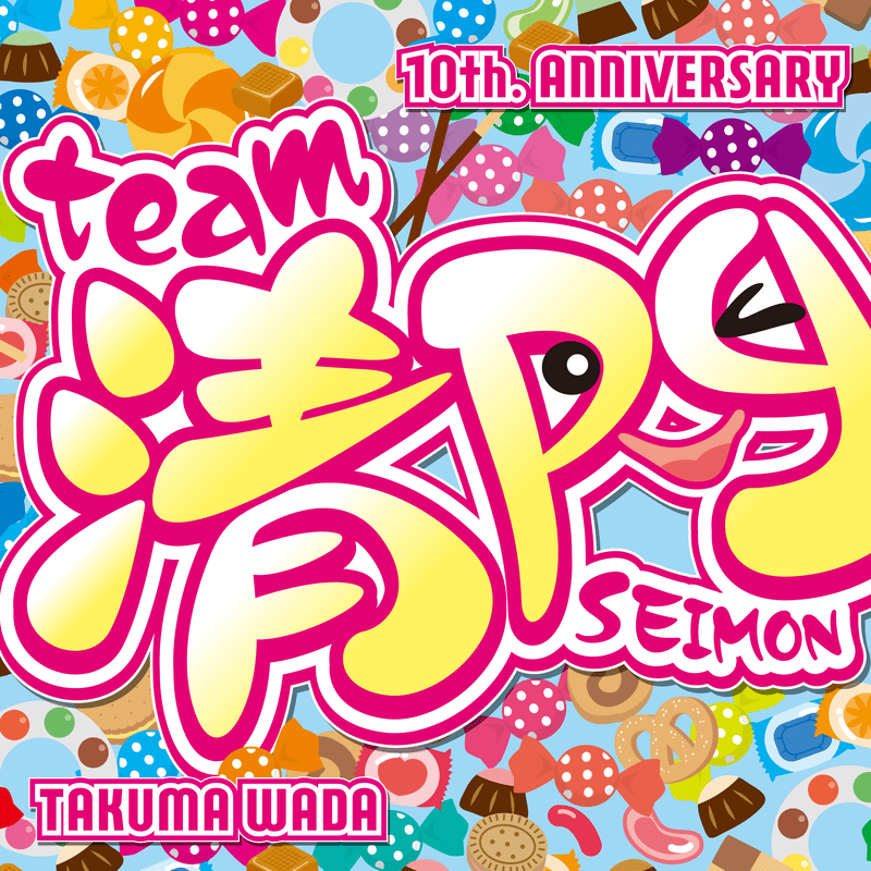 team清門 10th. Anniversary
