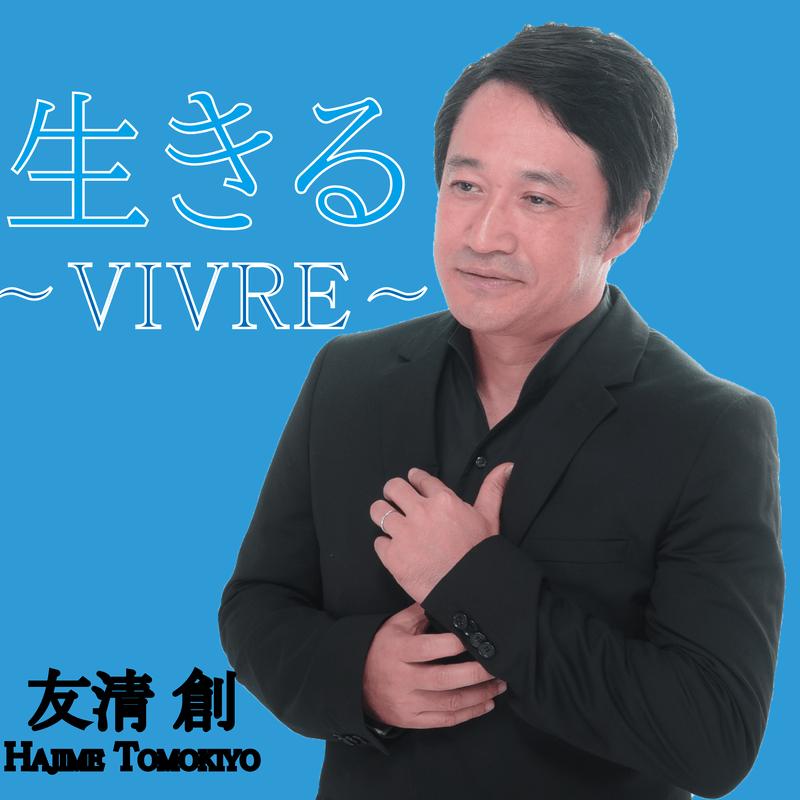 生きる~VIVRE〜