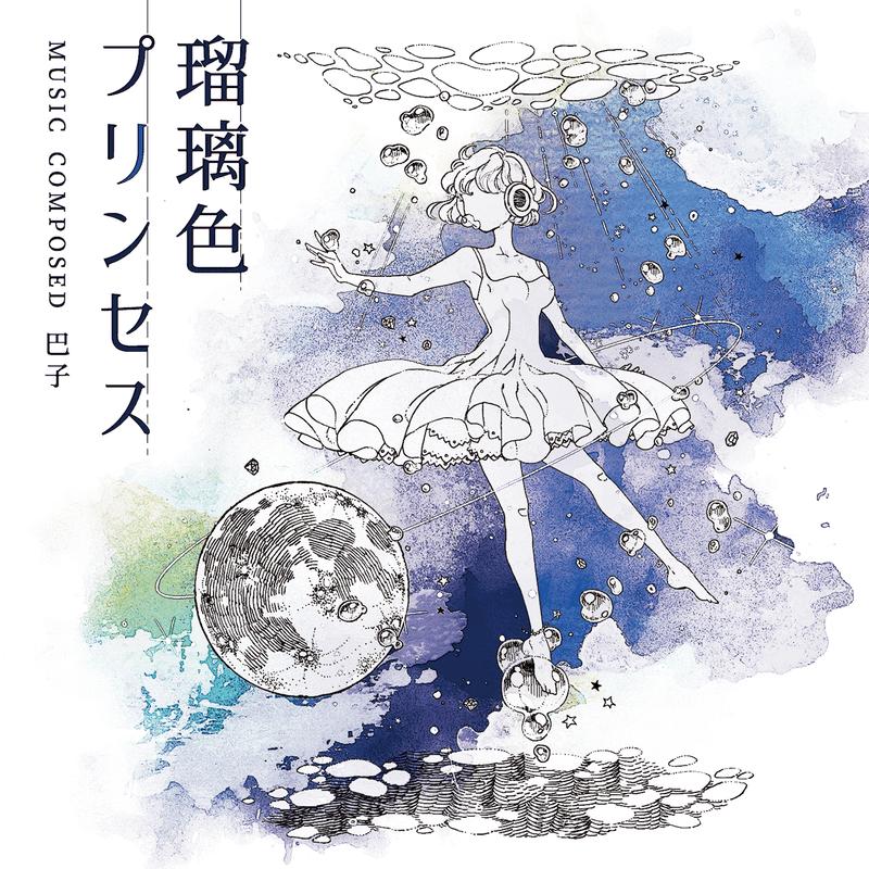 瑠璃色プリンセス
