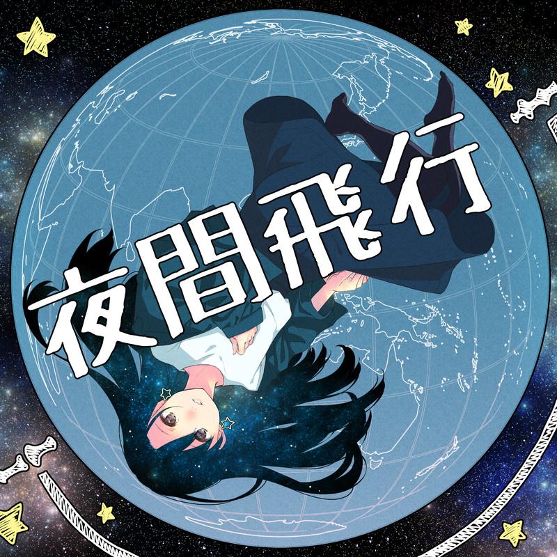 夜間飛行 (feat. 綺良雪)