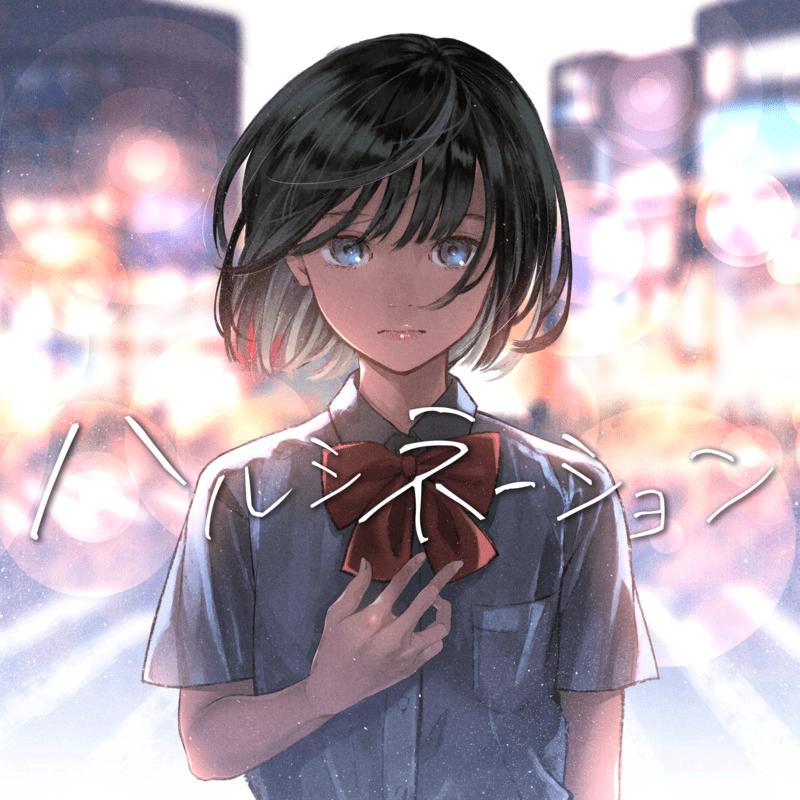 ハルシネーション (feat. はな)
