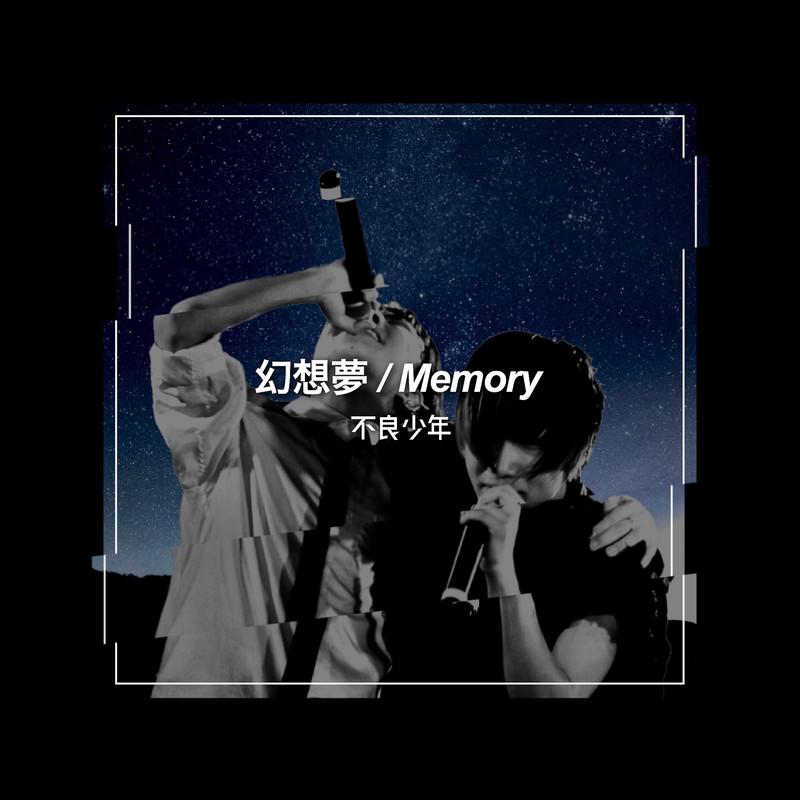幻想夢 / Memory