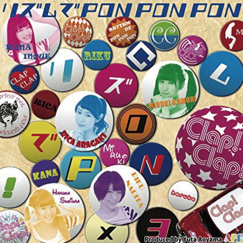 リズムでPON PON PON